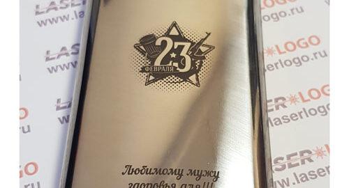 фляжка с гравировкой, подарок на 23-е февраля